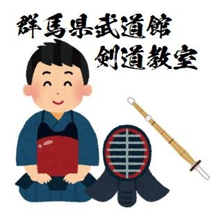 群馬県武道館剣道教室のアイコン2