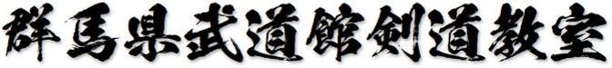 群馬県武道館剣道教室